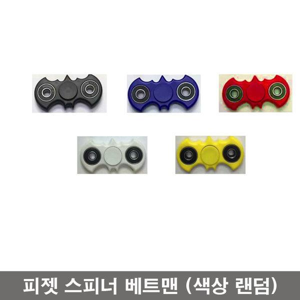 피젯 스피너 베트맨 1개 랜덤발송 박쥐 핸드 집중력 상품이미지