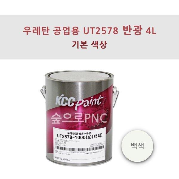 UT2578 4L 반광 철재 플라스틱 우레탄페인트 (백색) 상품이미지
