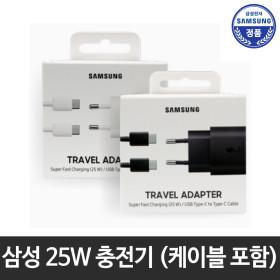 정품 초고속 고속충전기 휴대폰 핸드폰 25w 갤럭시S21