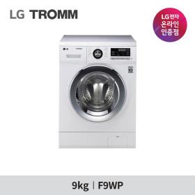 LG 트롬 드럼세탁기 9KG 화이트 F9WK (주)삼정