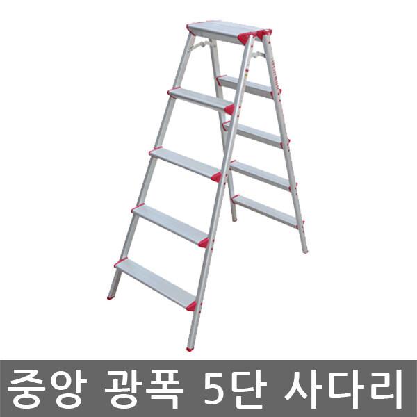 중앙/광폭 5단 사다리/접이식/이동식/휴대용/가정용 상품이미지