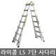 라이콤/LS/특대형/7단 사다리/접이식/다목적/천장작업 상품이미지