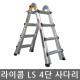 라이콤/LS/대형/4단 사다리/접이식/다목적/천장작업용 상품이미지