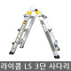 라이콤/LS/대형/3단 사다리/접이식/다목적/천장작업용 상품이미지