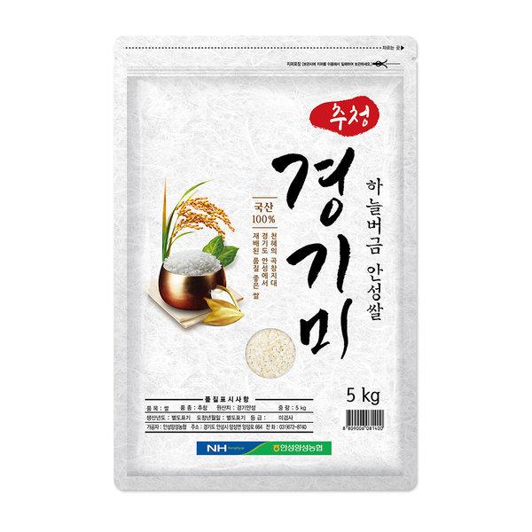 추청 경기미 안성쌀 5kg 안성양성농협 상품이미지