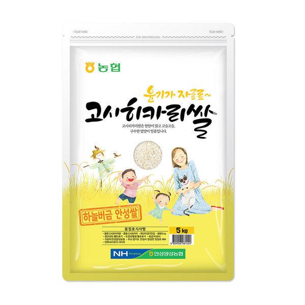 안성 고시히카리쌀 5kg 안성양성농협 상품이미지