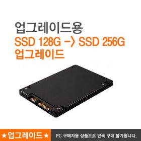SSD 256 업그레이드