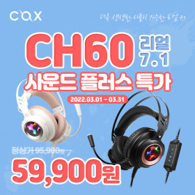 COX CH60 사운드플러스 리얼 7.1 RGB 헤드셋 블랙
