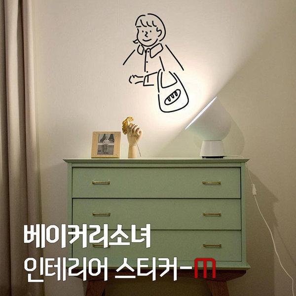 초특가 베이커리소녀 인테리어 스티커 - M 포인트 상품이미지