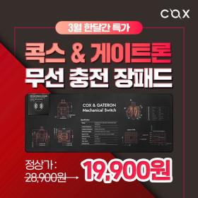 COX 게이트론 스위치 무선 충전 장패드