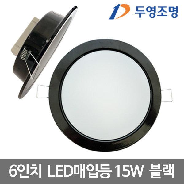두영 6인치 LED 다운라이트 15W 블랙 주광색 상품이미지