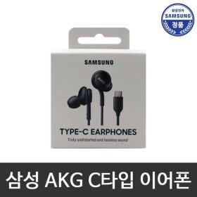 정품 C타입 AKG 이어폰 이어셋 유선 핸드폰 커널형
