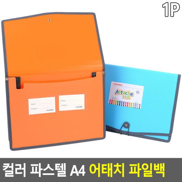 컬러 A4 서류 문서 파일백 상품이미지