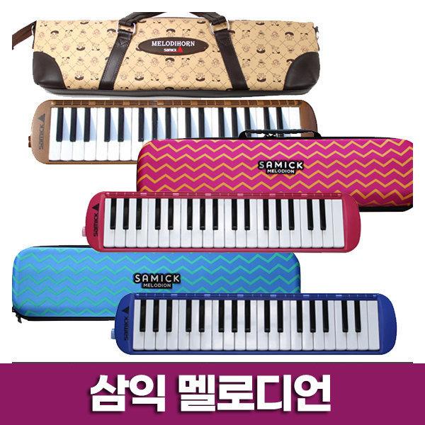 삼익멜로디혼/교육용악기/멜로디언/실로폰/리코드 상품이미지
