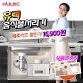 휴렉 음식물처리기 HB-1000H 상품권 or 사은품 증정