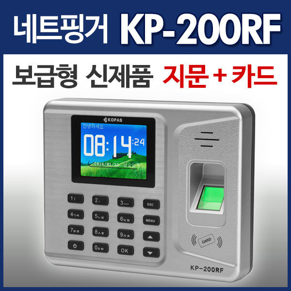 KP-200RF 코파스 네트워크형 지문인식기 출퇴근기록기 상품이미지