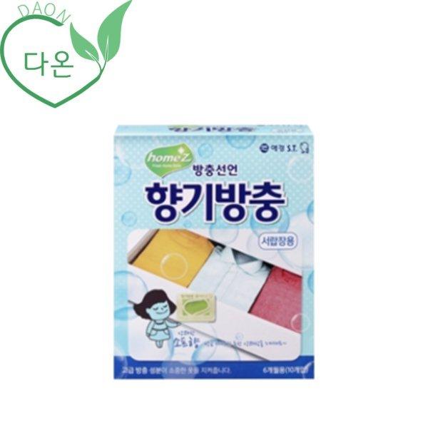 홈즈 방충선언 향기방충 서랍장용 소프향(10개입) 상품이미지