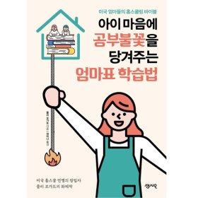 아이 마음에 공부불꽃을 당겨주는 엄마표 학습법