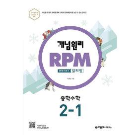 개념원리 RPM 알피엠 중학 수학 2-1 (2021년)