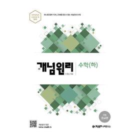 개념원리 고등 수학 (하) (2021년)