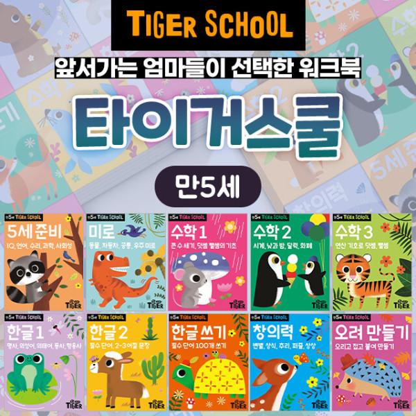(삼성출판사) 타이거스쿨 만5세 세트 (전10권) 상품이미지