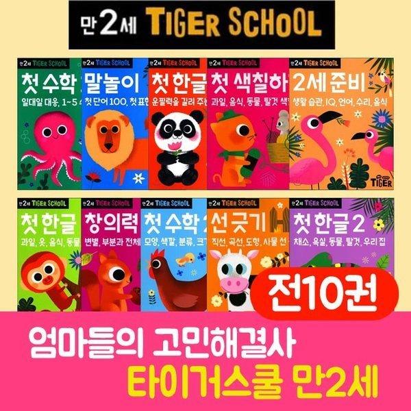 (삼성출판사) 타이거스쿨 만2세 세트 (전10권) 상품이미지