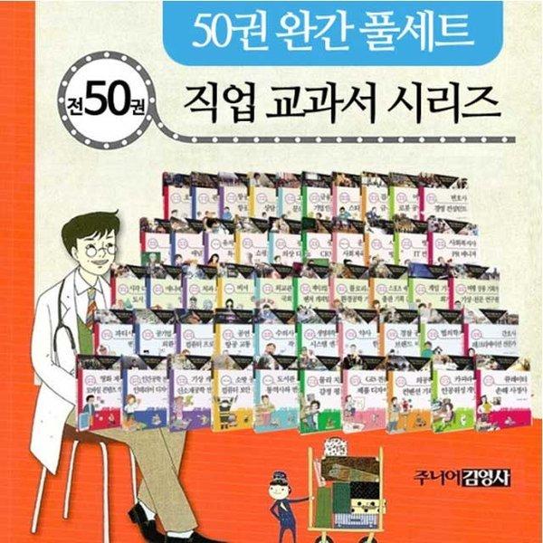 적성과 진로를 짚어 주는 초등 직업교과서(전50권) 상품이미지