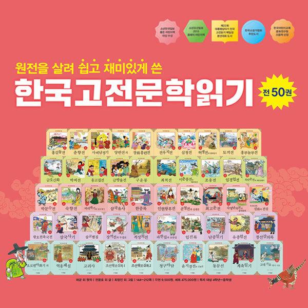 (주니어김영사)한국 고전 문학 읽기 세트(전50권) 상품이미지