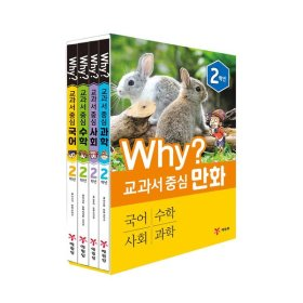Why 교과서중심세트박스 2학년 4권 세트