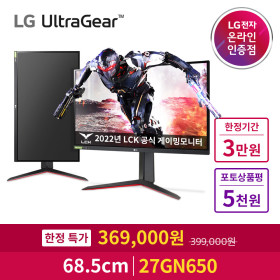LG 게이밍모니터 27GN650 HDR IPS 1ms 144Hz