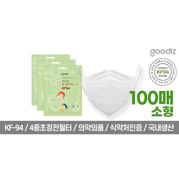 (현대Hmall)구디즈 KF94 어린이용 마스크 100매(소형) 새부리형/개별포장/식약처허가 상품이미지
