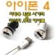 아이폰 USB 시거잭  차량용 USB 시거잭 + USB 데이터 케이블 / 아이팟 아이폰 2 in 1 시거잭+케이블 2 in 1 상품이미지