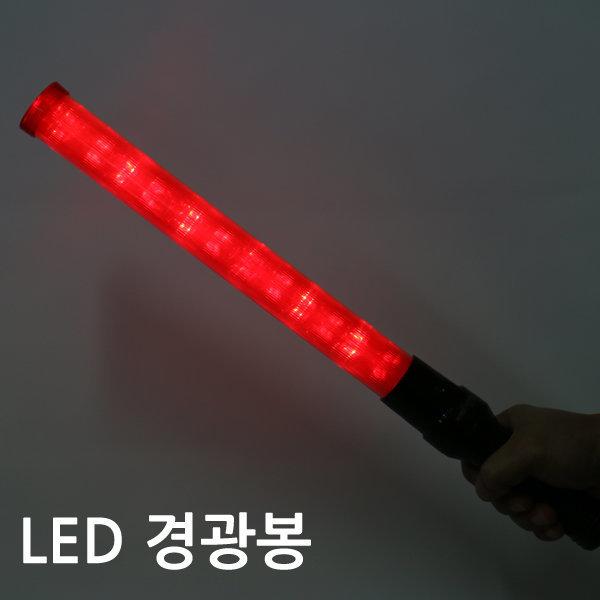 안전경광봉 지시봉 신호봉 유도봉 비상용 LED 상품이미지