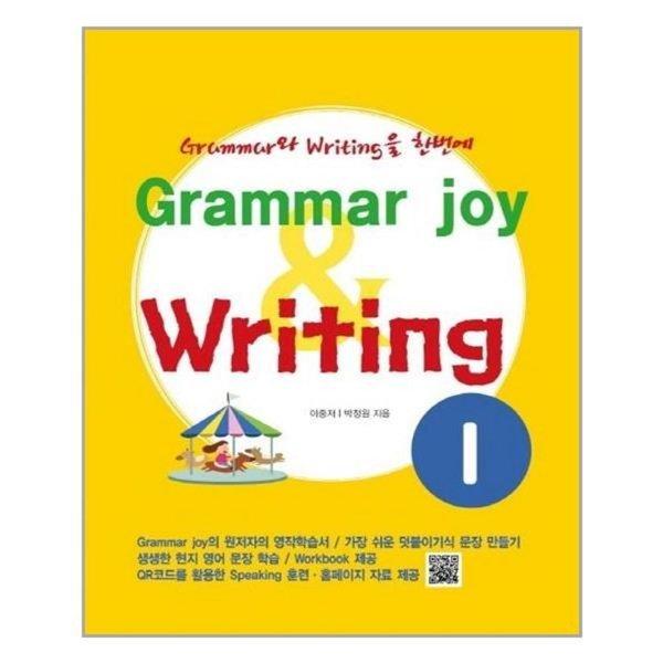 Grammar joy  Writing 1 (POLYBOOKS(폴리북스)) 상품이미지