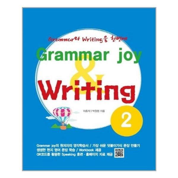 Grammar joy  Writing 2 (POLYBOOKS(폴리북스)) 상품이미지
