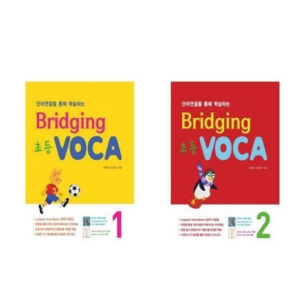 Bridging 초등 VOCA 1 2 전2권 초등보카 (폴리북스) 상품이미지