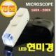 현미경/LED /쌍안경/LED돋보기/사은품 상품이미지