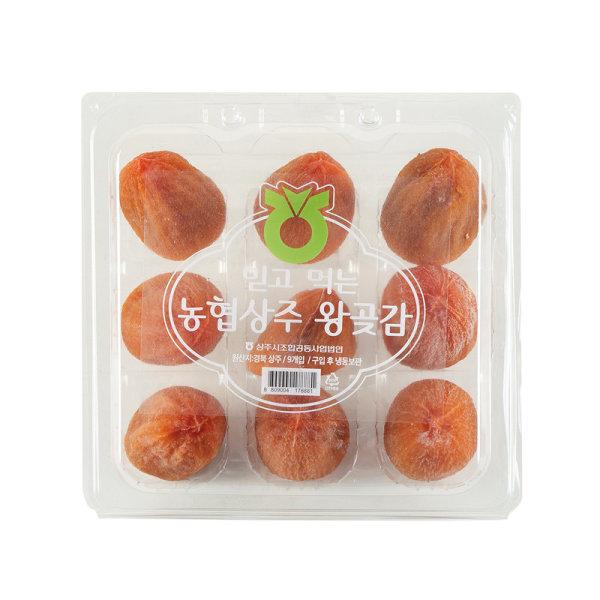 (전단상품)믿고먹는_농협_상주왕곶감9입405g 팩 상품이미지