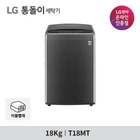LG 통돌이 T18MT 블랙라벨+ 세탁기 18kg DD모터