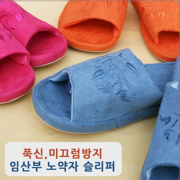 퓨어 임산부용 슬리퍼-오렌지/임산부 노약자용 실내화 상품이미지
