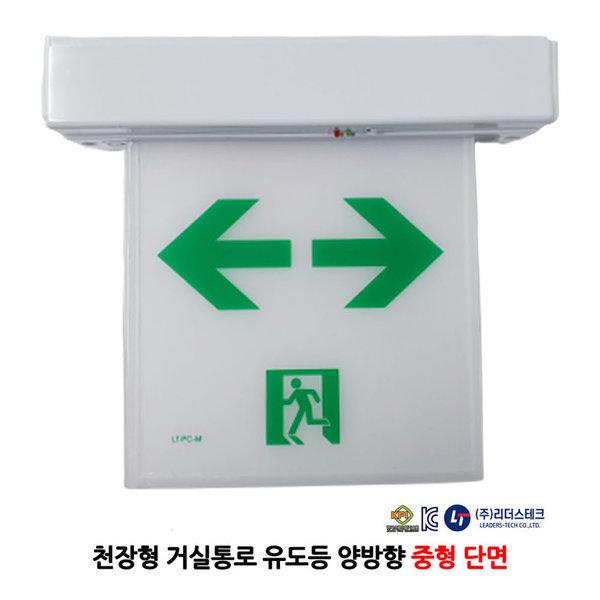리더스테크/천장형/거실통로유도등/중형/단면/양방향 상품이미지