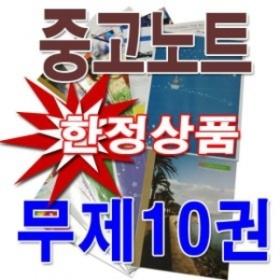 무배 베스트원 중고등생 무제노트/랜덤10권/노트세트