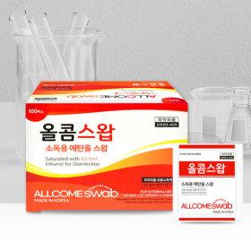 올콤 스왑 일회용 소독용알콜솜 100매 에탄올83%