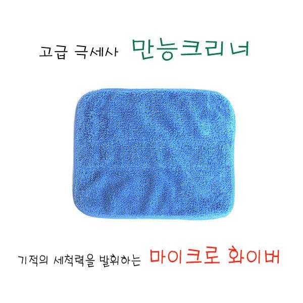 만능크리너/극세사걸레/청소/행주/세차걸레/물걸레 상품이미지