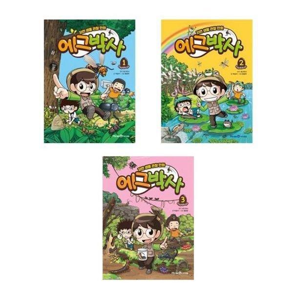 에그박사 1 2 3 전3권세트 학습만화 과학만화 책 (아이세움) 상품이미지