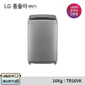 LG통돌이 TR16VK 일반세탁기 16kg / 설치배송