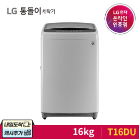 LG통돌이 T16DU 블랙라벨+ 세탁기 16kg / 설치배송