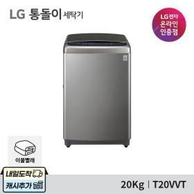 LG통돌이 T20VVT 블랙라벨+세탁기 20kg / 설치배송