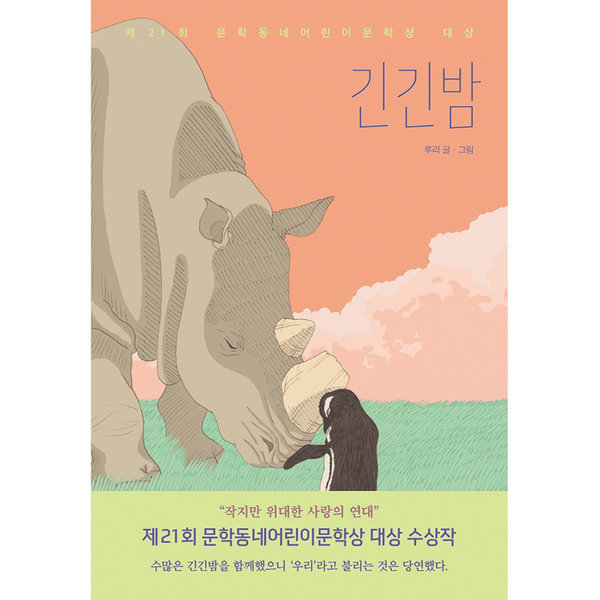 긴긴밤 (제21회 문학동네어린이문학상 대상 수상작) 상품이미지
