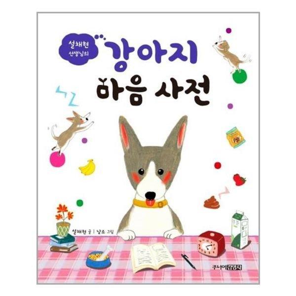 설채현 선생님의 강아지 마음 사전 (주니어김영사) 상품이미지